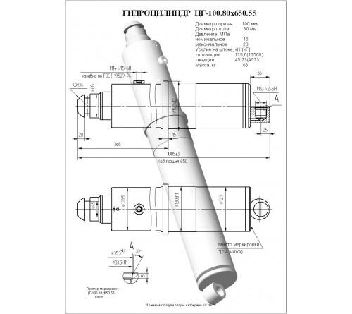 Гидроцилиндр опоры ЦГ-100.80х650.55 (КС-35715.31.200)